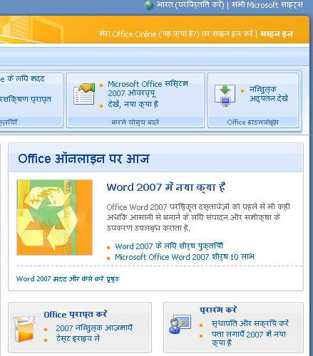 MS-Hindi-site